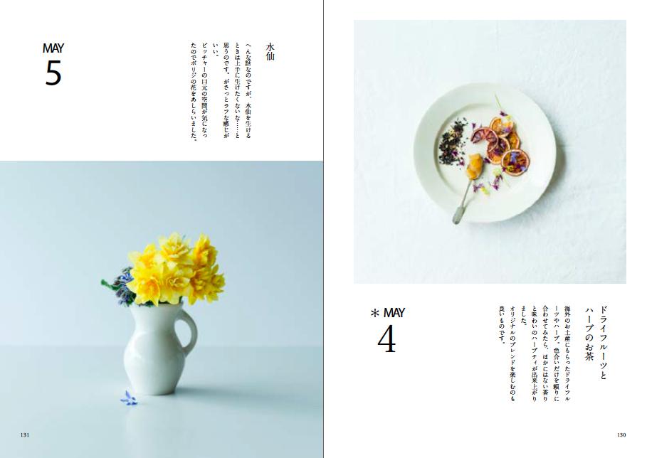 花と料理中ページMAY