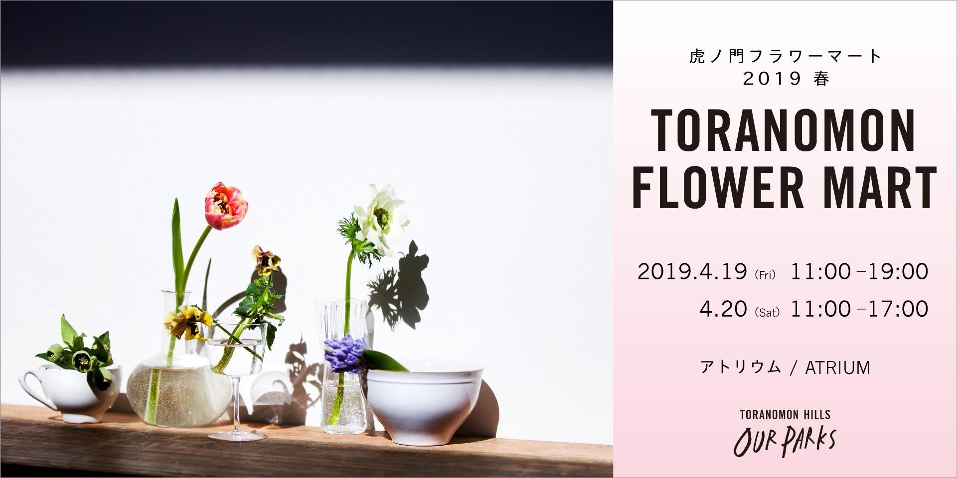 虎ノ門2019春
