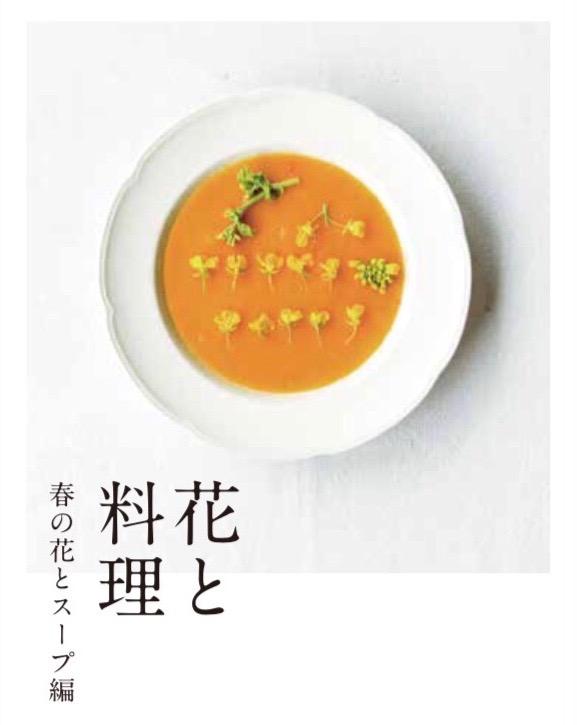 花と料理feve