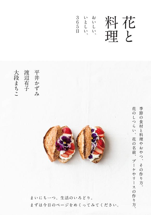 花と料理_カバー_再入稿ol